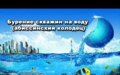 Бурим скважины на воду (абиссинский колодец) - Электросталь, цены, предложения специалистов