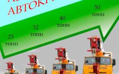 Автокран Аренда Автокрана 25 тонн 32 тонны город Щелково Электросталь заказать или взять в аренду, цены, предложения компаний