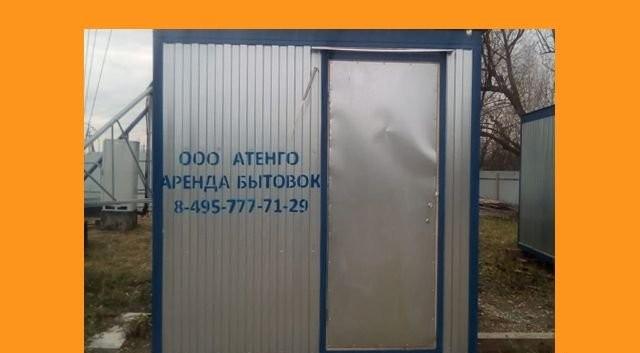 Аренда жилого блок контейнера - Воскресенск