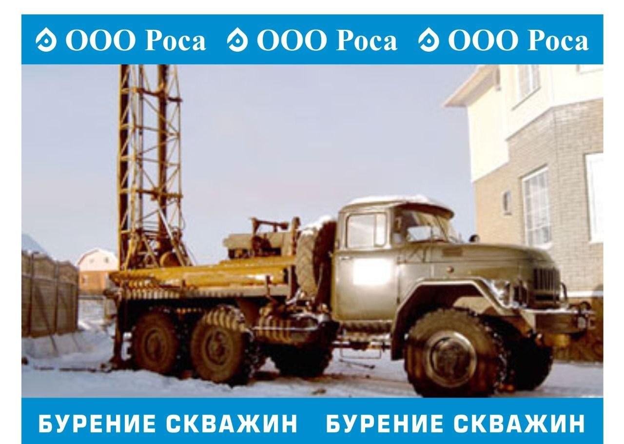 Бурим скважины на воду в Подольске - Подольск, цены, предложения специалистов