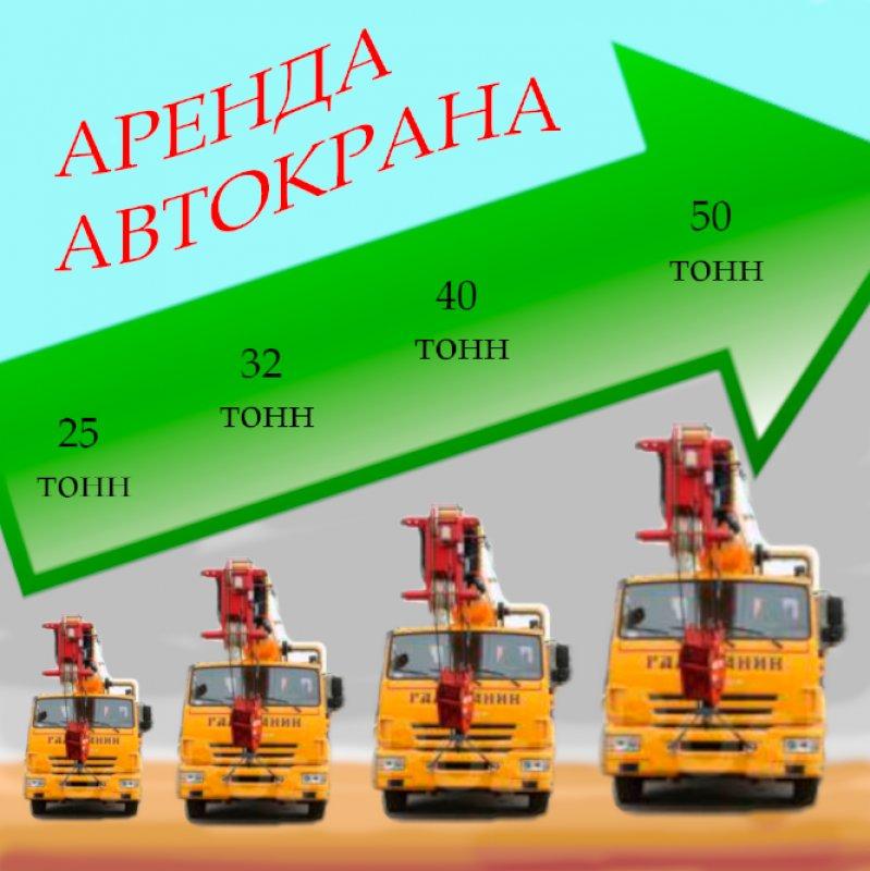 Аренда Автокрана 25 тонн 32 тонны город Щелково Электросталь - Щелково, заказать или взять в аренду